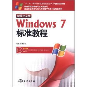 十二五国家计算机技能型紧缺人才培养培训教材:新编中文版Windows7标准教程