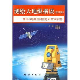 测绘天地纵横谈:测绘与地球空间信息知识300问答(修订版)