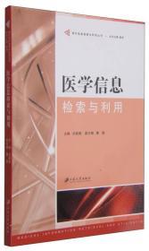 现代信息检索与利用丛书:医学信息检索与利用