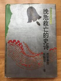 正版现货挽危救亡的史诗 西安事变 张魁堂 广西师范大学出版社 硬精装
