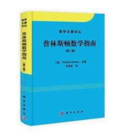 普林斯顿数学指南(第三卷)