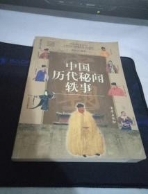 中国历代秘闻轶事(宋)