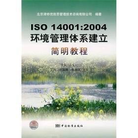 ISO14001:2004环境管理体系建立简明教程