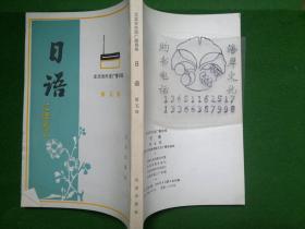 日语第五册/北京市外语广播讲座