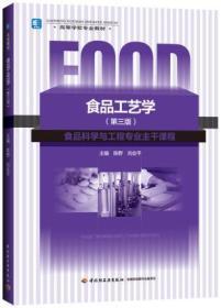 高等学校专业教材:食品工艺学(第三版)