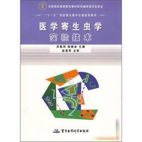 """""""十一五""""国家重点图书出版规划教材:医学寄生虫学实验技术"""