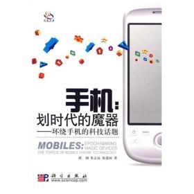 手机:划时代的魔器(环绕手机的科技话题)