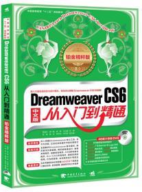 Dreamweaver CS6从入门到精通(铂金精粹版)