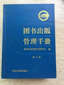 图书出版管理手册 (精装)仅印3500册 x14