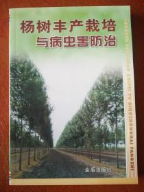 杨树丰产栽培与病虫害防治