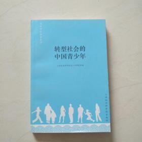 转型社会的中国青少年