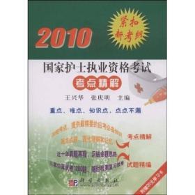 2010国家呼市执业资格考试考点精解