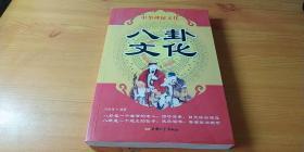 中国祕文化《八卦文化》