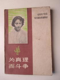为真理而斗争-优秀共产党员张志新的英雄事迹