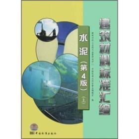 建筑材料標準匯編:水泥(第4版)(上)