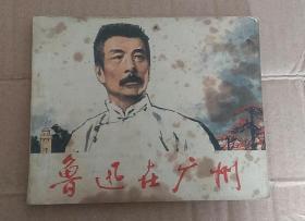 鲁迅在广州 连环画