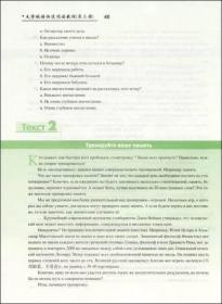 大学俄语快速阅读教程(第三册)