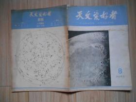 天文爱好者 1965年第8、9、10、11、12期、1966年第5、6期 共7期合售  16开  见书影及描述