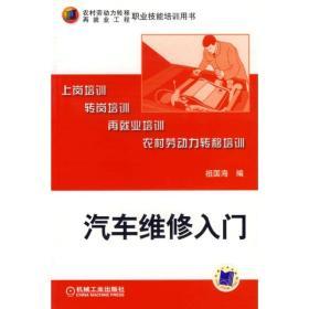 农村劳动力转移再就业工程职业技能培训用书:汽车维修入门