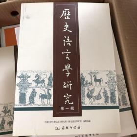 历史语言学研究.第一辑