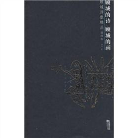 当天发货,秒回复咨询二手顾城的诗顾城的话 顾城 江苏文艺出版社 9787539929842如图片不符的请以标题和isbn为准。