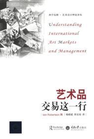 西学东渐·艺术设计理论译丛:艺术品交易这一行