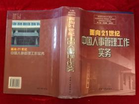 面向21世纪 中国人事管理工作实务·硬精装