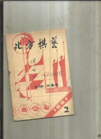 北方棋艺(1991年第2期)