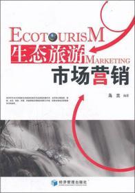 生态旅游市场营销
