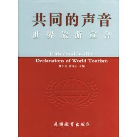 共同的声音:世界旅游宣言(精装)