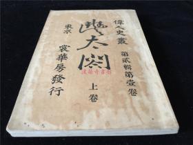 明治31年铅印《丰太阁》上卷。明治时期月刊《传人史丛》一种,丰臣秀吉传记文学。