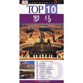 TOP10全球魅力城市旅游丛书:罗马