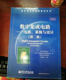 国外电子与通信教材系列:数字集成电路——电路、系统与设计(第2版)