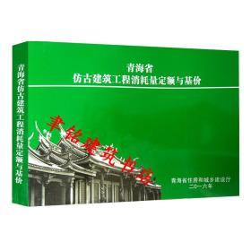 2016青海省仿古建筑工程消耗量定额与基价   100元