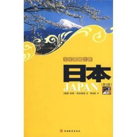 日本:文化震撼之旅