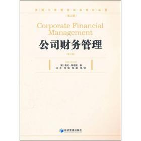 公司财务管理(第三版)