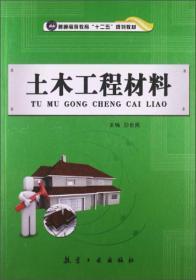 """土木工程材料/普通高等教育""""十二五""""规划教材"""