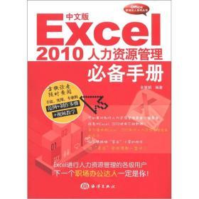 中文版Excel 2010人力资源管理必备手册