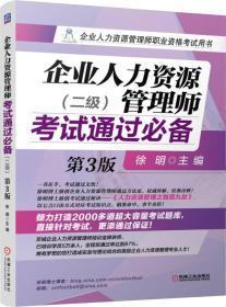 企业人力资源管理师职业资格考试用书:企业人力资源管理师考试通过必备