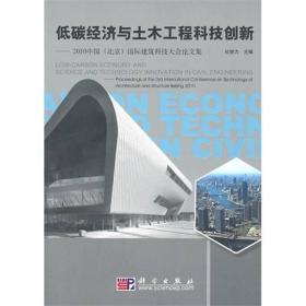 低碳经济与土木工程科技创新:2010中国北京国际建筑科技大会论文集