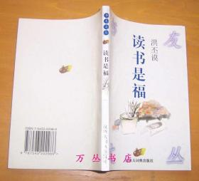 读书是福(书友文丛)1998年1版1印