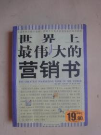 世界上最伟的营销书