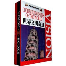 9787541547799-hs-世界文明奇迹(全三册)