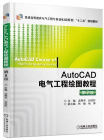 AutoCAD电气工程绘图教程(第2版)