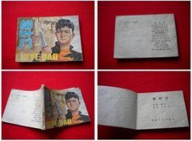 《柳叶刀》,福建1984.9一版一印23万册8品,1126号。连环画