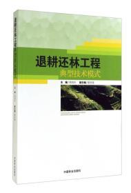 退耕还林工程典型技术模式