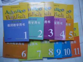 模块1-11高中英语教师教学用书全套译林出版社模块1;6;11带光盘