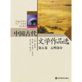 正版 中国古代文学作品选:第五卷 元明部分