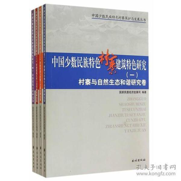 中国少数民族特色村寨建筑特色研究 全四册