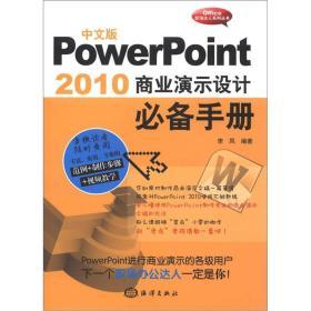 中文版PowerPoint 2010商业演示设计必备手册